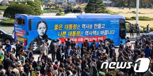 [사진]野 '국정교과서 반대 홍보버스 출정식'