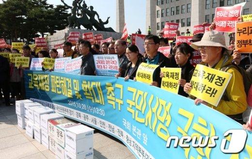 [사진]교육재정파탄위기극복 국민운동본부 100만 서명지 전달식