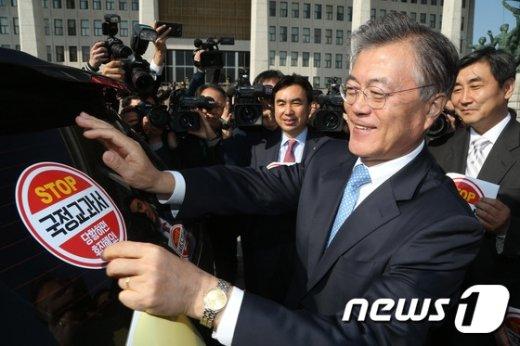 [사진]문재인 '스톱 국정교과서'