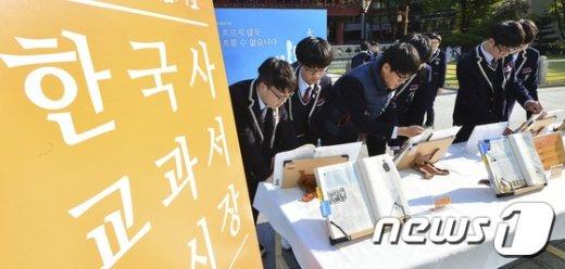 [사진]역사교과서 살펴보는 학생들