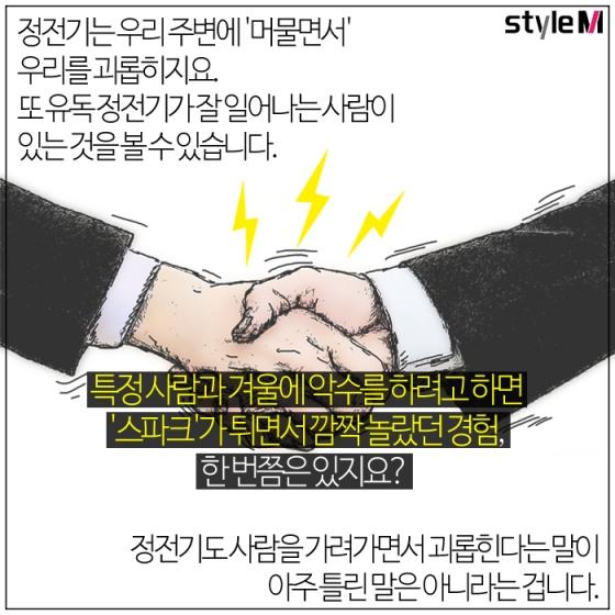 """[카드뉴스] """"옷 입다가 깜짝""""…겨울철 정전기 없애는 방법은?"""