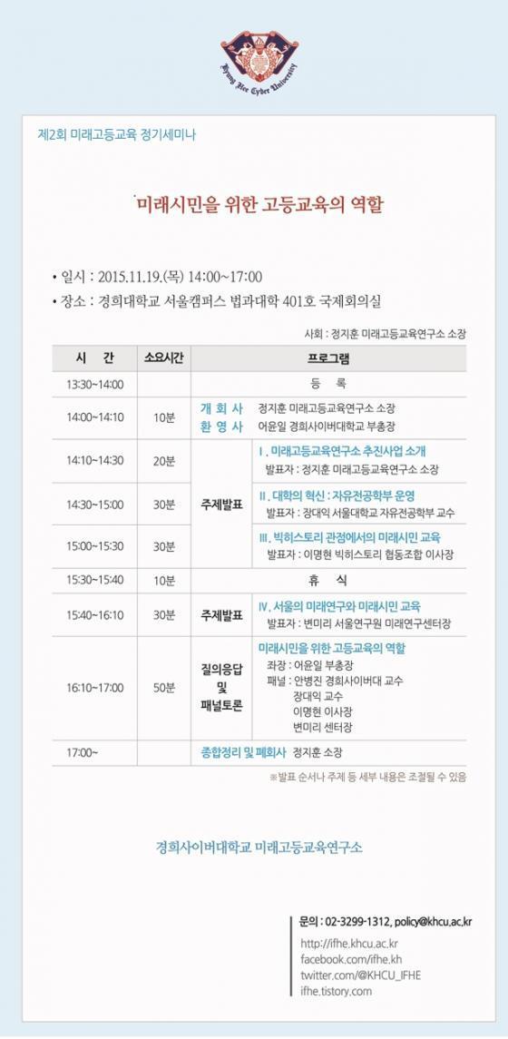 경희사이버대, 19일 '제 2회 미래고등교육 정기 세미나' 개최