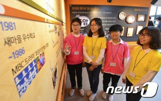 [사진]'우리 학교 역사는?'