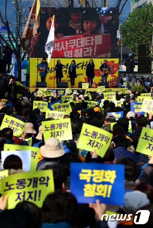 [사진]'노동개악 저지, 국정화 철회'