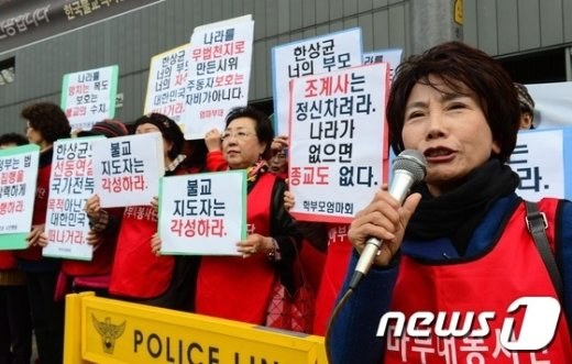 [사진]보수단체 '조계사 규탄한다'
