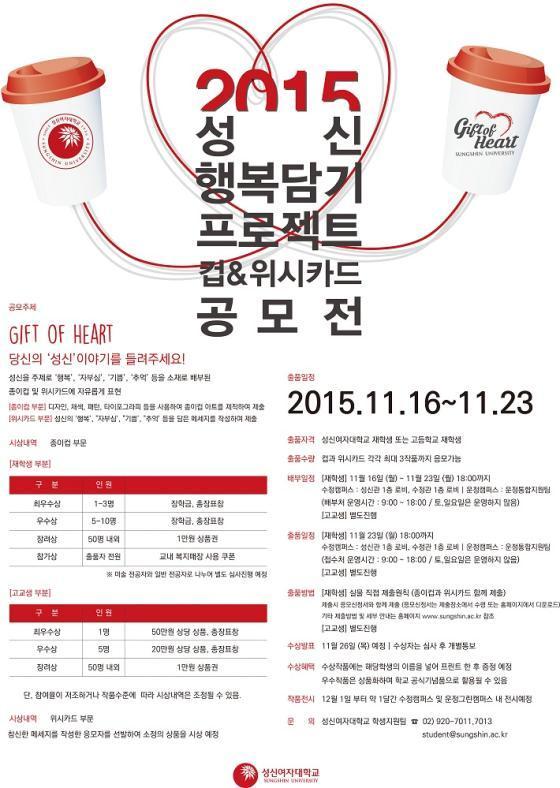 성신여대, 재학생·고교생 대상 '컵&위시카드' 공모전 개최