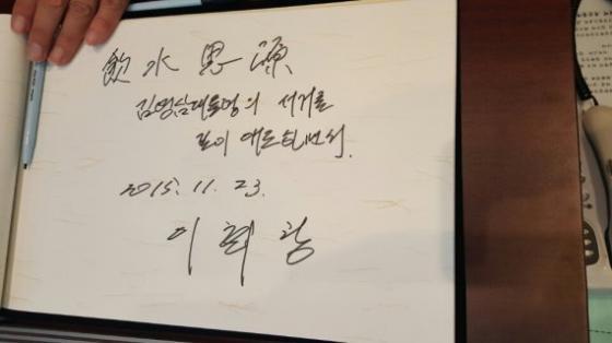 이회창 전 총재의 방명록 글귀