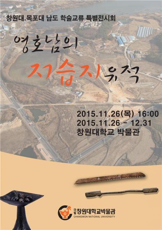 창원대-목포대 박물관, 남도학술교류 특별전시회 개최