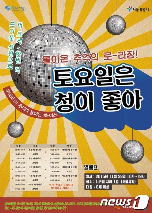 시민청 '추억의 롤러장' 포스터. © News1