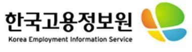 고용정보원, 대한민국 최우수 공공서비스 대상 수상