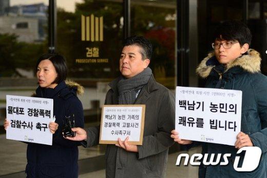 [사진]'백남기 농민 가족의 경찰폭력 고발사건 수사촉구'