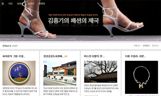 /사진=김홍기 블로그 캡처