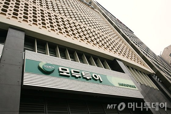 서울 중구 을지로에 위치한 모두투어 본사 전경./사진제공=모두투어
