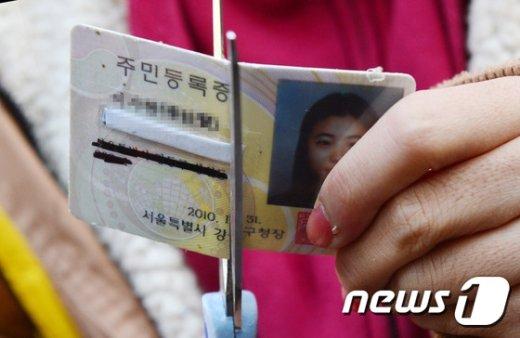 [사진]가위로 잘리는 주민등록증
