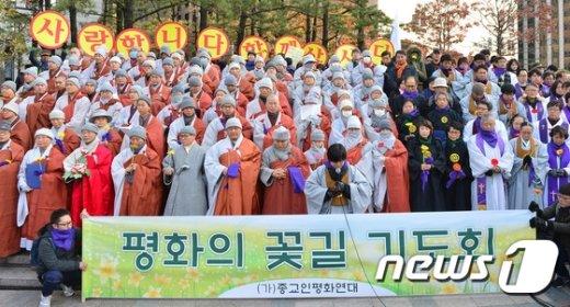 [사진]불교·개신교·성공회·천도교·원불교 등 5개 종교단체 평화기도회