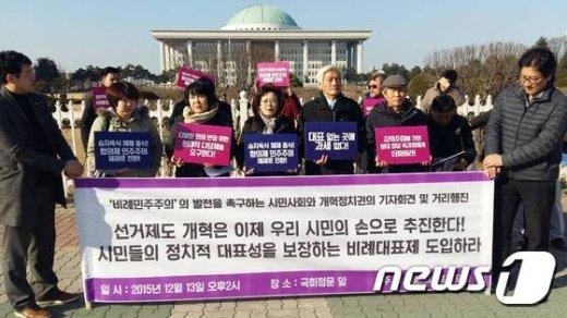 """비례대표제포럼은 13일 오후 2시쯤 서울 영등포구 여의도 국회 정문 앞에서 기자회견을 열고 """"비례대표제 축소 시도를 중단해야 한다""""고 촉구했다. © News1"""