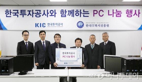 KIC와 한국IT복지진흥원 관계자들이 16일 'PC 나눔행사' 뒤 기념촬영을 하고 있다. /사진제공=KIC.