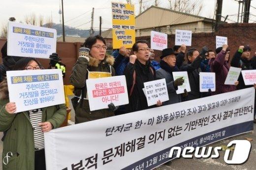 """[사진]시민단체 """"탄저균 실험 중단 촉구"""""""