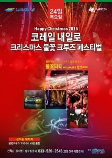 '크리스마스 불꽃 크루즈 축제'…선착순 300명 무료