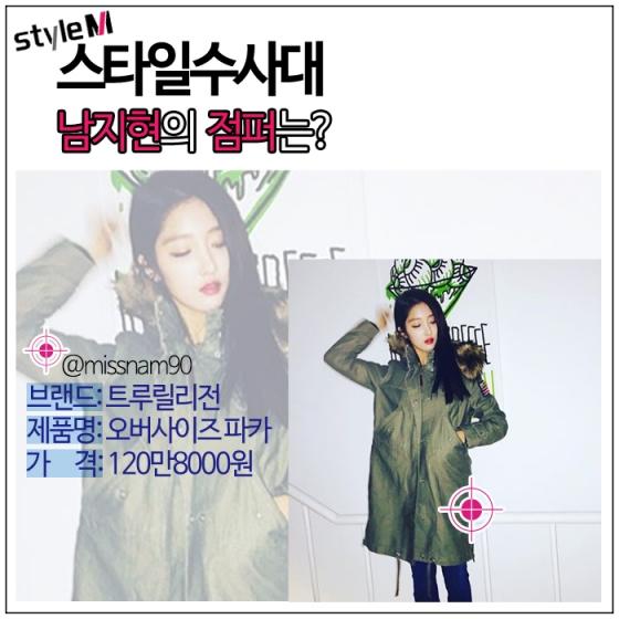 /사진=남지현 인스타그램