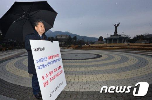 [사진]청와대 바라보며 1인 시위 하는 이재정 경기도교육감