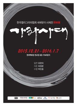 한국캘리그라피협회, 새해맞이 '사제전' 개최