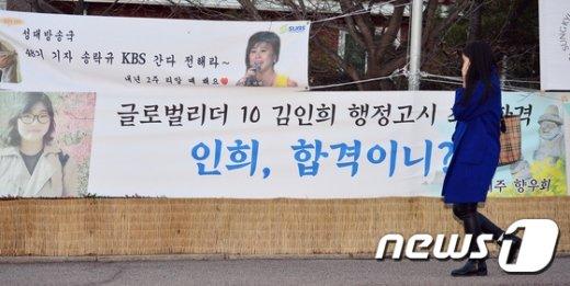 [사진]'고시 합격...취업 축하 현수막'