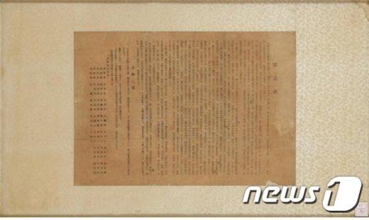 [사진]3.1독립선언서 '신문관판'