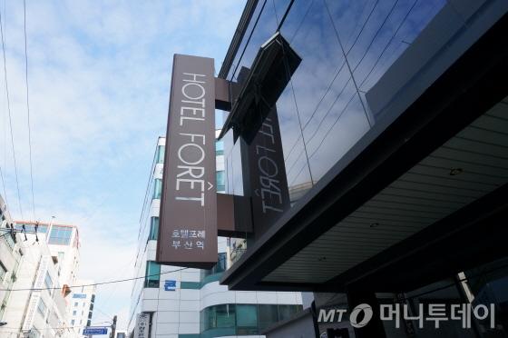 호텔포레 부산역점/사진=이지혜 기자