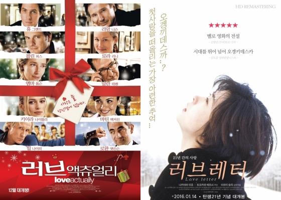 영화 '러브액츄얼리' '러브레터' 포스터/사진=조이앤컨텐츠그룹