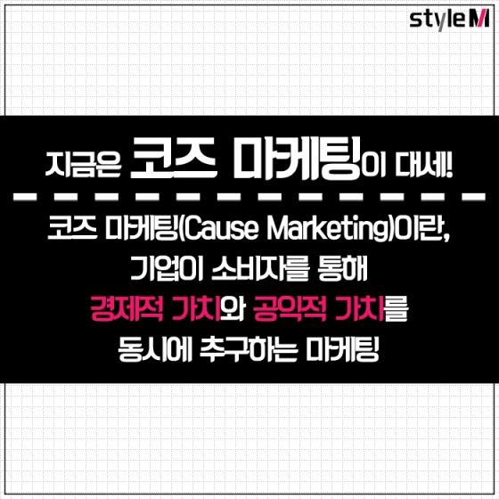 [카드뉴스] 소비자 마음 움직이는 '코즈 마케팅'을 아시나요?