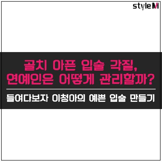 """[카드뉴스] """"부드럽고 촉촉하게""""…겨울철 입술 관리법"""