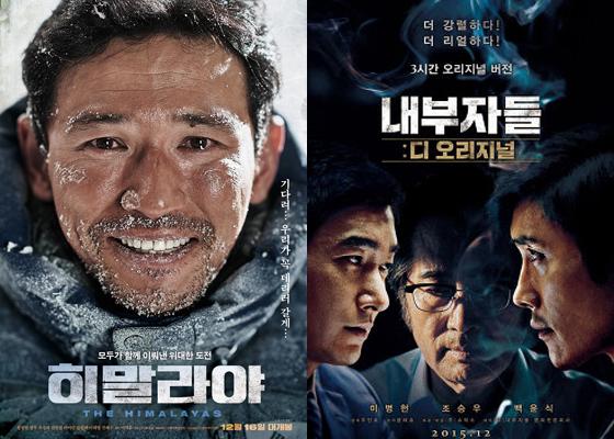 영화 '히말라야' '내부자들: 디 오리지널' 포스터/사진=CJ엔터테인먼트, (주)쇼박스