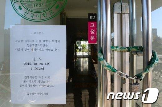 지난해 10월 서울 광진구 건국대학교 동물생명과학대 건물이 폐쇄된 모습. 뉴스1 © News1 민경석 기자