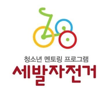 동그라미재단 '세발자전거' 프로그램 로고. © News1