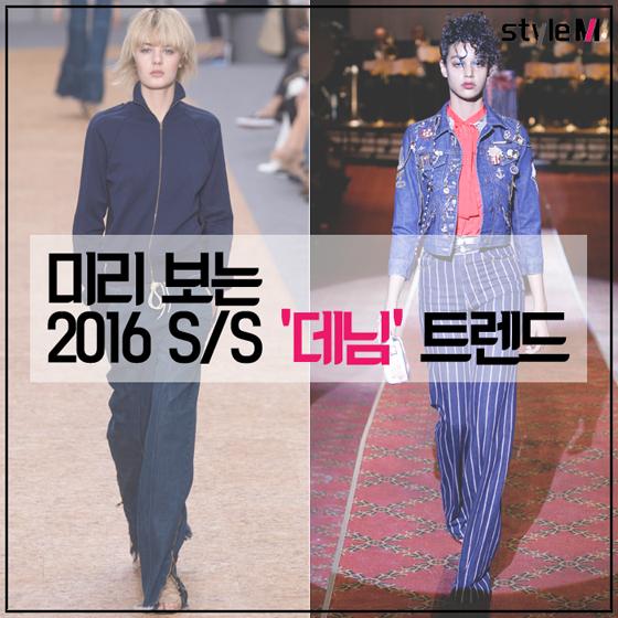 [카드뉴스] 미리 보는 2016 S/S '데님' 트렌드