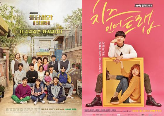 (왼)'응답하라 1988' 포스터, (오)'치즈인더트랩' 포스터/사진=tvN