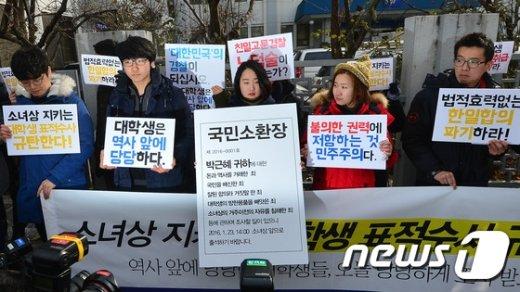 [사진]'朴 대통령은 국민앞에 출석하세요'
