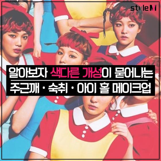"""[카드뉴스] """"얼굴 잡티, 가리지 마""""…특별한 메이크업 3가지"""