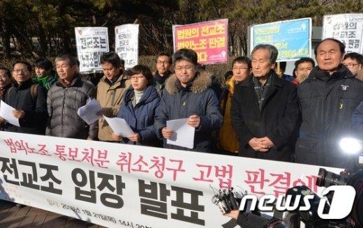 [사진]전교조 '항소심 패소 기자회견'
