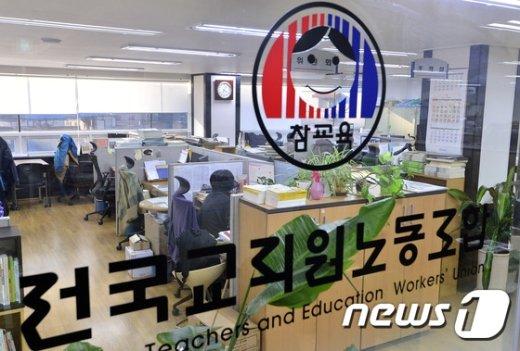 [사진]전교조 '2심에서도 법외 노조'