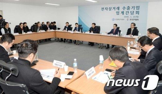 [사진]전자상거래 수출기업 업계 간담회 개최