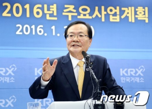[사진]한국거래소, 2016년 주요사업계획 발표