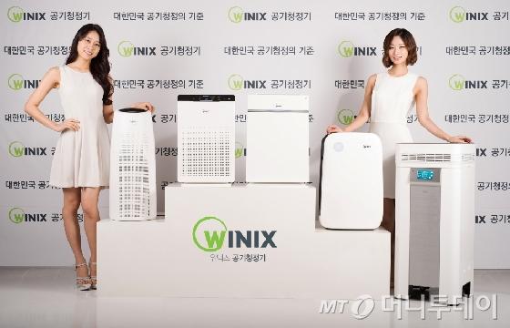 위닉스가 2016년 공기청정기 신제품 5종을 출시했다./사진제공=위닉스