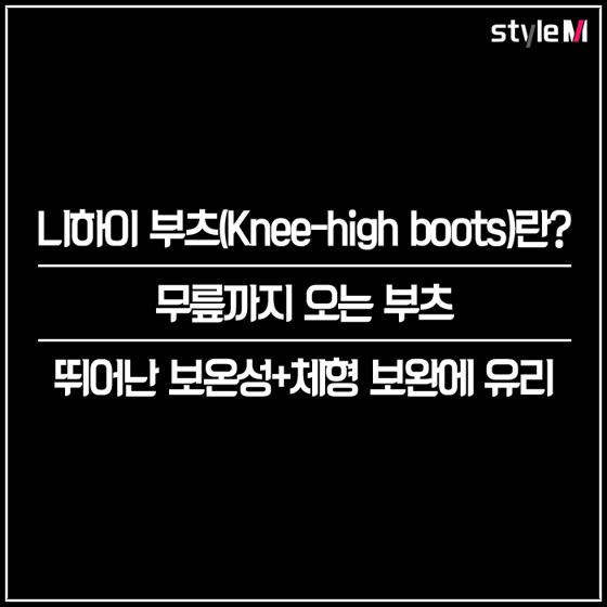 [카드뉴스] 한겨울 필수템…'니하이 부츠' 신어 보셨나요?