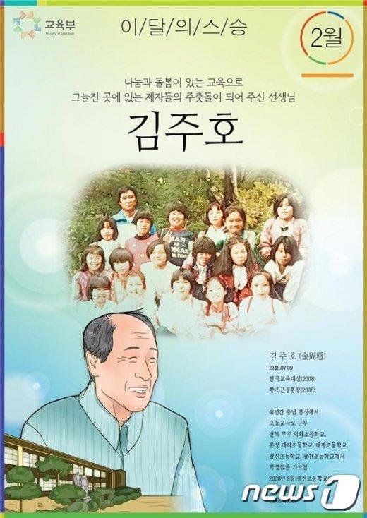 그늘진 제자들의 주춧돌 '김주호' 선생님…2월의 스승에
