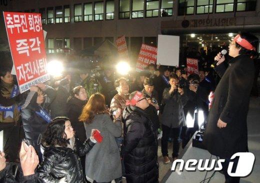 [사진]추무진 회장 퇴진 요구하는 의혁투 회원들