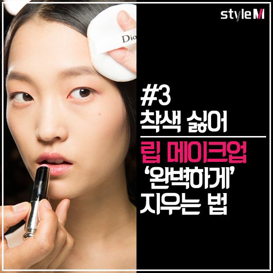 [카드뉴스] 소중한 피부, 맑고 투명하게…메이크업 클렌징 TIP