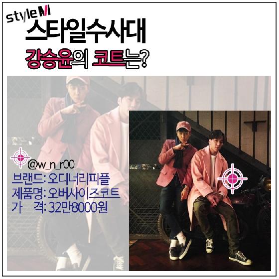 /사진=강승윤 인스타그램
