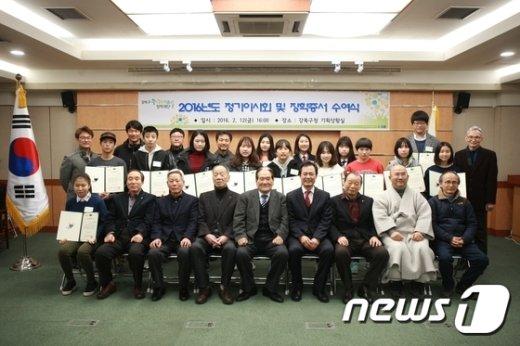 강북구 꿈나무키움장학재단 장학증서 수여식(강북구 제공)© News1